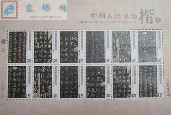 http://www.e-stamps.cn/upload/2010/05/18/200712221544538831.jpg/190x220_Min