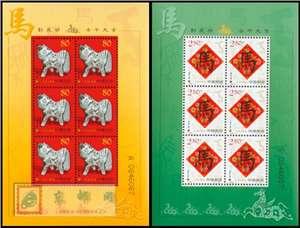 2002-1 壬申年(二轮马) 兑奖小版 兑奖马