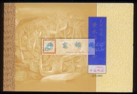 http://www.e-stamps.cn/upload/2010/05/18/2007731393479499.jpg/190x220_Min
