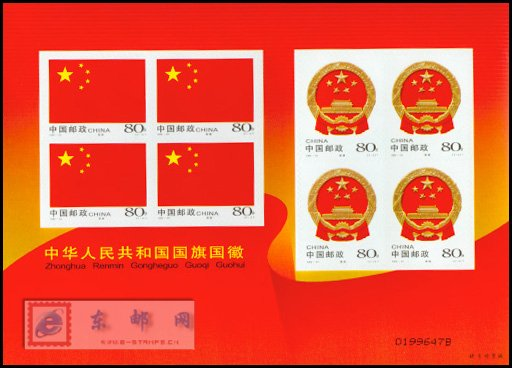 http://www.e-stamps.cn/upload/2010/05/18/2007731624831545.jpg/190x220_Min