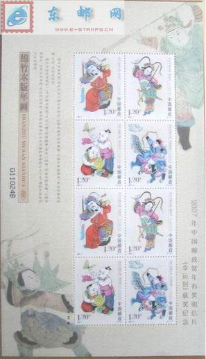 http://www.e-stamps.cn/upload/2010/05/18/20081202192120940.jpg/130x160_Min