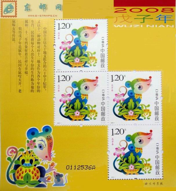 http://www.e-stamps.cn/upload/2010/05/18/20084123392468332.jpg/190x220_Min