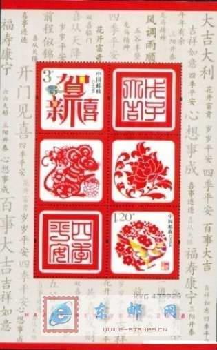 http://www.e-stamps.cn/upload/2010/05/18/20086116524272088.jpg/190x220_Min