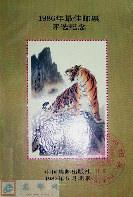 http://www.e-stamps.cn/upload/2010/05/18/2008630283325170.jpg/190x220_Min