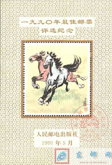 http://www.e-stamps.cn/upload/2010/05/18/2008630354756741.jpg/190x220_Min