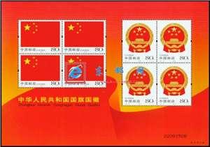 2004-23 中华人民共和国国旗国徽 小版