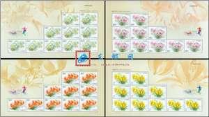 2003-4 百合花 小版 一套四版