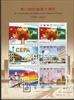 http://www.e-stamps.cn/upload/2010/05/18/200912242171154862.jpg/190x220_Min