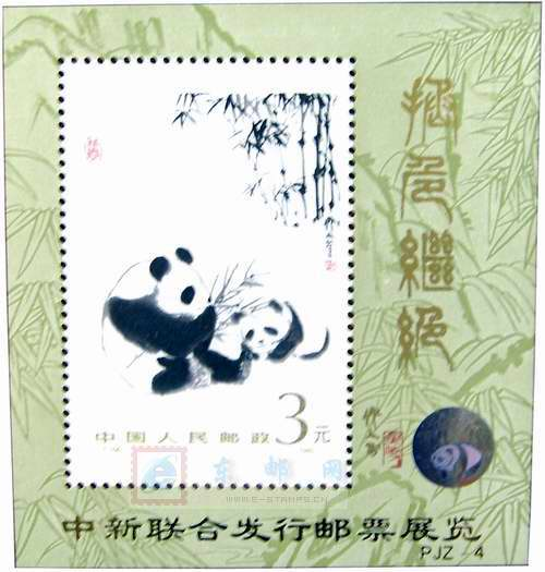 http://www.e-stamps.cn/upload/2010/05/18/20094191453439945.jpg/190x220_Min