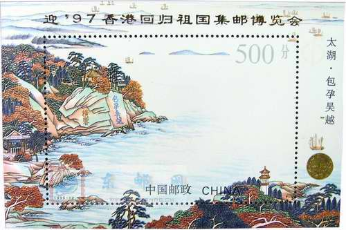 http://www.e-stamps.cn/upload/2010/05/18/2009419148878598.jpg/190x220_Min