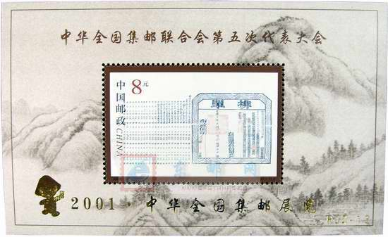 http://www.e-stamps.cn/upload/2010/05/18/2009419242324101.jpg/190x220_Min