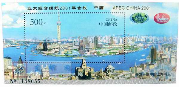 http://www.e-stamps.cn/upload/2010/05/18/2009419262527941.jpg/190x220_Min