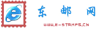 http://www.e-stamps.cn/upload/2010/05/18/201032615575085430.jpg/190x220_Min