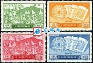 纪12 太平天国金田起义百年纪念 邮票(原版)