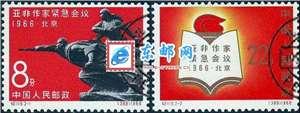 纪119 亚非作家紧急会议(盖销)邮票