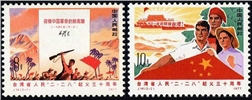 http://www.e-stamps.cn/upload/2010/08/09/2154462400.jpg/190x220_Min