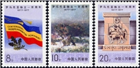 http://www.e-stamps.cn/upload/2010/08/09/2157184322.jpg/190x220_Min