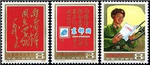 J26 向雷锋同志学习 邮票