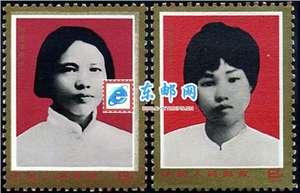 J27 中国妇女的光辉榜样 邮票