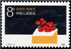 http://www.e-stamps.cn/upload/2010/08/10/0014469459.jpg/130x160_Min