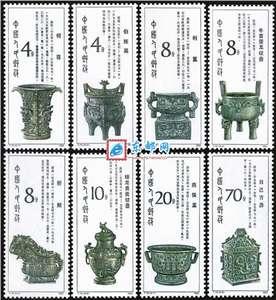 T75 西周青铜器 邮票