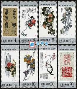 T98 吴昌硕作品选 邮票