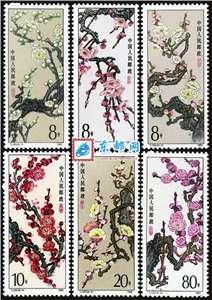T103 梅花 邮票