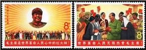 http://www.e-stamps.cn/upload/2010/08/14/2236382496.jpg/190x220_Min