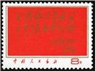 http://www.e-stamps.cn/upload/2010/08/14/2238301877.jpg/190x220_Min