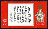 http://www.e-stamps.cn/upload/2010/08/14/2240273065.jpg/190x220_Min