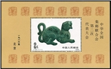 http://www.e-stamps.cn/upload/2010/10/04/1238099363.jpg/190x220_Min
