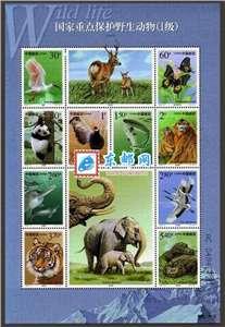 2000-3 国家重点保护野生动物(1级)(一)(小版张)