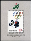 http://www.e-stamps.cn/upload/2010/10/04/2027086663.jpg/190x220_Min