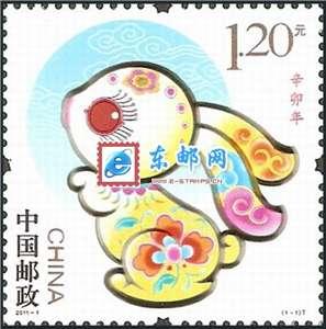 2011-1 辛卯年 三轮生肖 兔 邮票