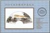 http://www.e-stamps.cn/upload/2011/04/30/1824053344.jpg/190x220_Min