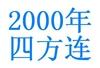 http://www.e-stamps.cn/upload/2011/12/17/0013136623.jpg/190x220_Min