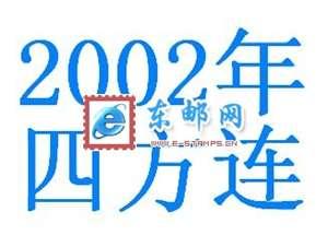 2002年四方连邮票年票(无册)