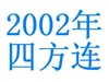 http://www.e-stamps.cn/upload/2011/12/17/0014383503.jpg/190x220_Min