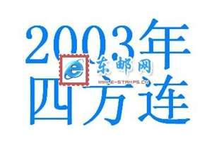 2003年四方连邮票年票(无册)
