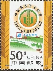 1997-2 中国首次农业普查 邮票(购四套供方连)