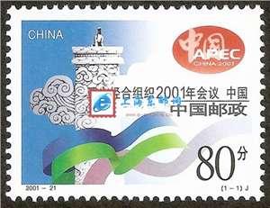 2001-21 亚太经合组织2001年会议•中国 APEC会议 邮票(购四套供方连)
