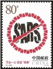 http://www.e-stamps.cn/upload/2012/06/06/2142502170.jpg/130x160_Min