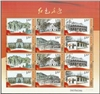 http://www.e-stamps.cn/upload/2012/06/30/1745355932.jpg/130x160_Min