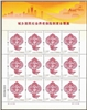 http://www.e-stamps.cn/upload/2012/07/03/1716581361.jpg/190x220_Min