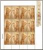 http://www.e-stamps.cn/upload/2012/09/19/2224286535.jpg/190x220_Min