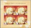 http://www.e-stamps.cn/upload/2012/11/08/2103555456.jpg/130x160_Min