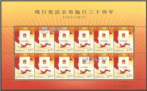 2012-31 现行宪法公布施行三十周年 邮票 大版