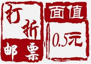 打折邮票(面值0.5元)