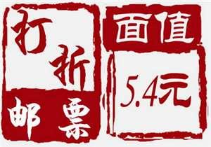 打折邮票(面值5.4元)