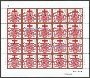 恭贺新禧(八)2014年贺新禧邮票 春 大版